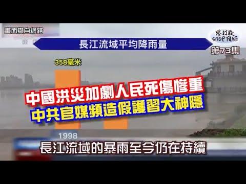 【思打廢-STOP FAKE】第73集 中國洪災加劇習大持續神隱