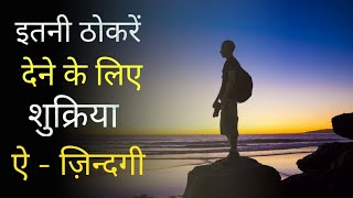 best motivational quotes in hindi inspirational video whatsapp status