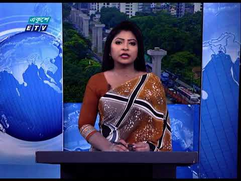 09 Am News || সকাল ০৯ টার সংবাদ || 27 September 2020 || ETV News