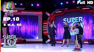 SUPER 10 | ซูเปอร์เท็น | EP.18 | 6 พ.ค. 60 Full HD