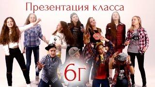 Видео Презентация Класса. 6Г. OPEN KIDS cover.