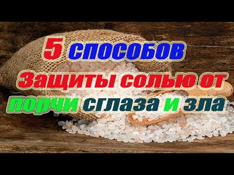 5 способов защиты солью от порчи сглаза и зла 💯🔥💥