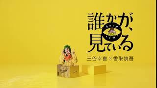 mqdefault - 『誰かが、見ている』6秒バンパー(独占配信中)飛び込み編