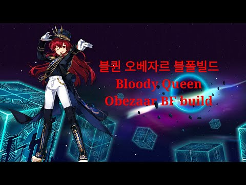[Elsword KR] 블러디 퀸 도클 1:52 (블폴 빌드) / Bloody Queen Henir 1:52 (Blood Falls build)