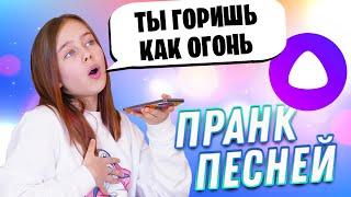 Троллю Яндекс Алису популярными песнями 🤩 Берегите уши!