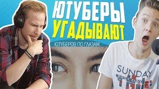 ЮТУБЕРЫ УГАДЫВАЮТ ЮТУБЕРОВ ПО ГЛАЗАМ    Угадай Видеоблогера по глазам    Реакция ютуберов