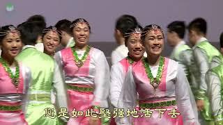 2018舞頌大自然-08. 印尼碧草青年團 碧草之歌