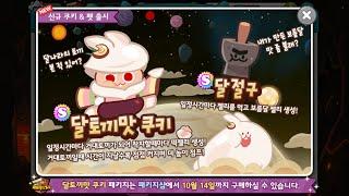 Kakao Cookie Run S9 跑跑薑餅人- 玉兔餅乾 - 餅乾 & 寵物