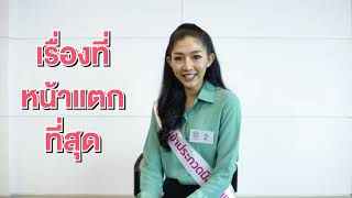 Introduction Video of Tidarat Onseng Contestant Miss Thailand World 2018