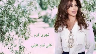 Najwa Karam ???? Nom 3einy ???? نجوى كرم ???? على نوم عيني