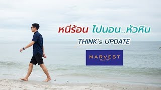 THINK's Update Ep.15 พาชม Marvest หัวหิน จาก MJ One Group by Major Development