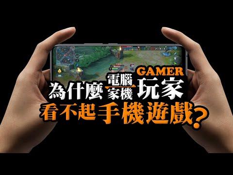 講解電腦和家機玩家為何看不起手機遊戲