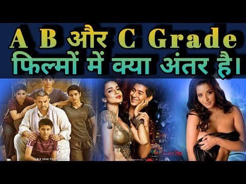 Download What is the difference between A B and C grade movies in Hindi. HD Mp4 3GP Video and MP3