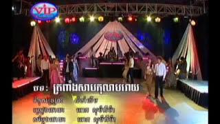 VIP Special - Ouk Somarima - Trophang Sarb Kolap Rouy