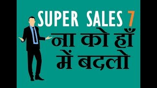 SUPER SALES 7 THREE STEPS TO IMPRESS AND CONVINCE CUSTOMER HINDI, STEP TO STEP