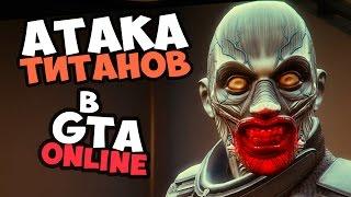 АТАКА ТИТАНОВ В GTA ONLINE #228 - Halloween!!!