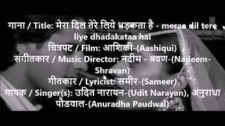#Mera dil tere liye dhadakta hai# #karaoke track with female