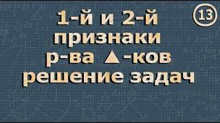 Геометрия ПРИЗНАКИ РАВЕНСТВА ТРЕУГОЛЬНИКОВ решение задач 7 класс