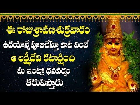 శుక్రవారం  ఈ పాటలు వింటే మీ ఇంట ధనవర్షం కురుస్తుంది  || Mahalakshmi Ashtakam