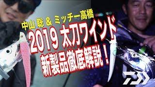 中山聡&高橋ミッチー『2019太刀ワインド新製品徹底解説‼︎』