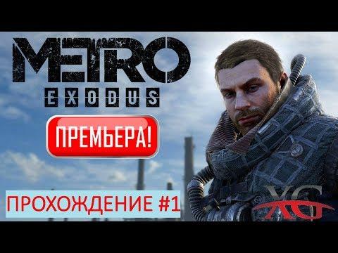 🎮 Грандиозное прохождение Metro Exodus #1: Метро Исход: Начало, Аврора