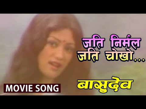 Jati Nirmal Jati Chokho | Nepali  Movie Basudev Song