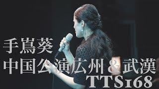 手嶌葵中国公演2018広州&武漢TTSEpisode168