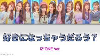 【日本語訳/カナルビ】IZ*ONE 好きになっちゃうだろう? IZ*ONE Ver