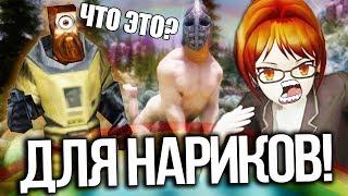 МОДЫ ДЛЯ НАРКОМАНОВ (GTA, SKYRIM, HALF-LIFE 2)