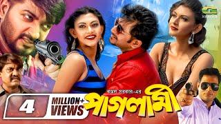 Paglami | পাগলামী | Bangla Full Movie | Bappy Chowdhury | Sraboni | Bangla Movie 2021