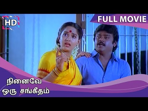 Ninaive Oru Sangeetham Full Movie HD   Vijaykanth   Radha   Rekha   Ilaiyaraaja