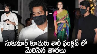 Jr Ntr Mahesh Babu Ram And Anupama Parameswaran Attend Sukumar Daughter Saree Function