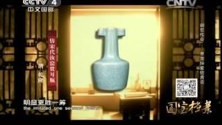 20140920 国宝档案 御窑传奇——皇帝钟爱仿古瓷