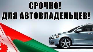 В БЕЛАРУСИ НОВЫЕ КАМЕРЫ ФОТОФИКСАЦИИ АВТО. Почему половина машин Беларуси ездят без техосмотра?