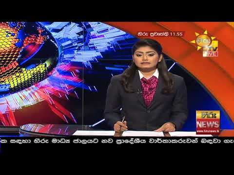 Hiru News 11.55 AM | 2020-10-26