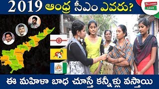 Women about Chandrababu Naidu Governance | Andhra Citizen Want YSRCP To Win In 2019 Elections