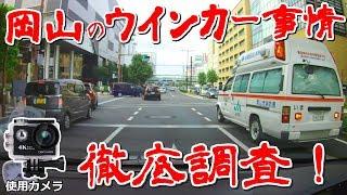 岡山県のウインカー事情は本当か市内を回って検証DBPOWER4Kアクションカメラ