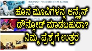 How to download new movies? kannada video