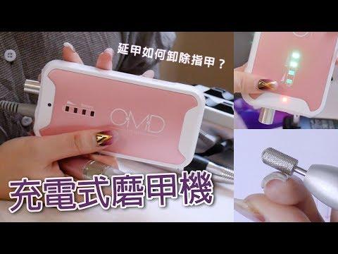 OMD玫瑰金粉色充電型磨甲機團購活動ネイルマシン/延甲怎麼卸除?