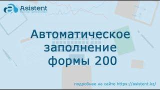Автоматическое заполнение форма 200. asistent.kz