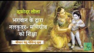 Damodar Lila Episode 17 Bhagwan Ke Dwara Naalkuwar Manigreev Ko Shiksha