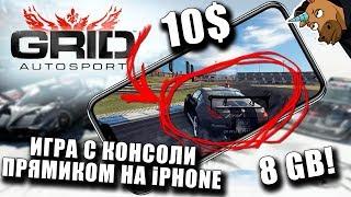GRID Autosport - Полноценный Автосимулятор Вышел на iOS. С XBOX, PS прямиком НА iPHONE!