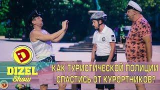 Как туристической полиции спастись от одесских курортников? | Дизель шоу Семейные комедии и приколы