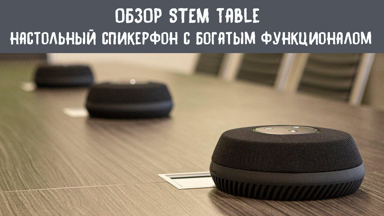Обзор устройства для аудио и видеоконференций Stem Table