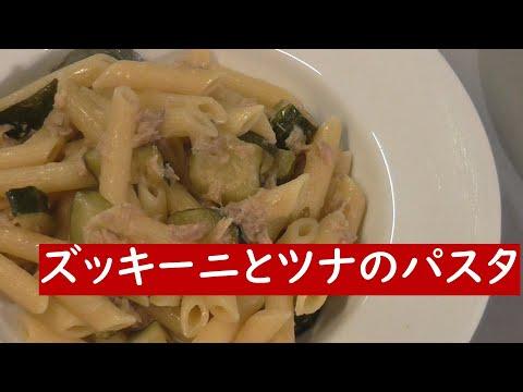 , title : 'ズッキーニとツナのパスタ【イタリア在住主婦の簡単レシピ】