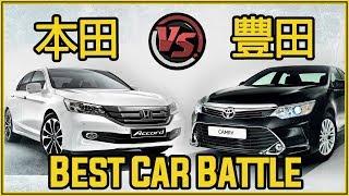 豐田和本田,哪家的車更耐用?| Toyota Vs Honda-Who Made The Best Car