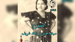مازيكا سيده حسن و احمد شريف /السبوع /علي الحساني تحميل MP3