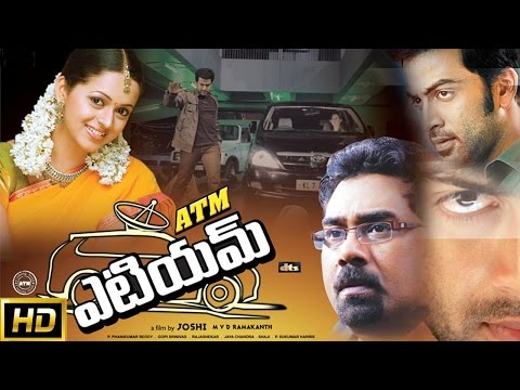 ATM Telugu Full Length Movie || DVD Rip..