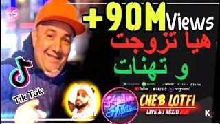 تحميل اغاني Cheb Lotfi 2020 Hiya Tzawjat Wana Nghbnet ♪ Avec Achraf Brik Live Rezid Plus © Succès MP3