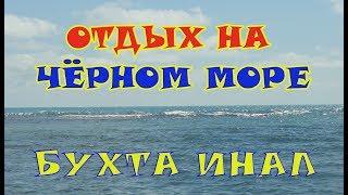 Семейная базы отдыха у черного моря краснодарский край
